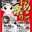 茨城県神栖市で最高にロックな名前のお祭りが行われるようです