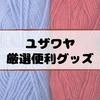 【ユザワヤ】マツコの知らない世界で紹介!ユザラー厳選の手芸グッズ(10/18)