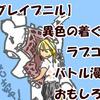 【グレイプニル】異色の着ぐるみラブコメバトル漫画がおもしろい!!