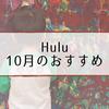【Hulu】芸術の秋に観たい!新着おすすめ映画11選【2016年10月版】