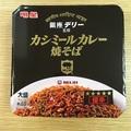 銀座デリー監修『カシミールカレー焼きそば』が本格カレーの味わいで旨い!