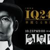 「IQ246」と織田裕二と土屋太鳳とディーン・フジオカと。