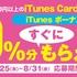 ファミリーマートでiTunesカード10%増量キャンペーン開催中 (2016年8月31日まで)