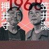 押井守×笠井潔対談──『創造元年1968』