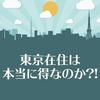 東京在住は本当に得なのか?賃金・家賃・物価指数、移動手段を比較してみると…
