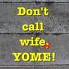 奥さんの事を「嫁」って呼ぶ人達を何とかしたい