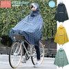 雨の日の自転車での買い物に便利!自転車専用の雨よけポンチョ「サイクルポンチョ」