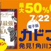 【カドフェス2016】角川50%OFFセール第6週!今週は『ノンフィクション・エッセイ』作品!