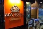 名古屋栄の「アパホテル〈名古屋錦〉EXCELLENT」は格安なのに高級感のあるホテル。