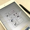 iPad miniでスキマ時間の有効化!