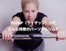 【ダイエットジム】RIZAP(ライザップ)の特徴や料金、食事指導、トレーニング方法、店舗情報、営業時間まとめ