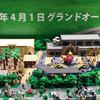 レゴランドジャパン名古屋の年間パスポート購入!方法と注意点を解説