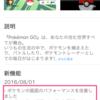 【ポケモンGO】iOS版アップデート!(ver1.1.1)変更点などまとめ