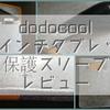 タブレットや小物の持ち運びに最適!「dodocool 9.7インチ タブレット保護スリーブ」レビュー