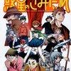 【マンガ】おすすめの面白い漫画ランキングベスト111!