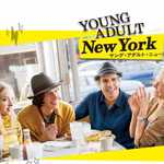 「ヤング・アダルト・ニューヨーク/ノア・バームバック監督」世代間ギャップ?子どもがいるいないのしあわせ感?世渡り上手が得をする?あれもこれも入れ過ぎなのでは?