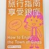 まる子が銀座の過ごし方をご紹介!訪日観光客の方々に向けた小冊子を無料配布中