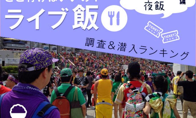 AKB48のチケット取れた!!って、ご飯どこで食べれば良いかわからんから誰か教えてランキング【関内・横浜スタジアム 夜飲み編】