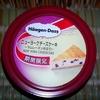 【新商品】ローソン限定ハーゲンダッツ ニューヨークチーズケーキ