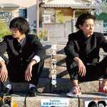 「セトウツミ/大森立嗣監督」まるでコントを見るように面白い。ん?それでいいのか?結局、池松壮亮&菅田将暉の映画です。