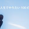 「人生でやりたい100のリスト」をつくったら、将来にワクワクしてきた。