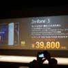 zenfone3 いよいよ10/7発売。だけど税込み4万3000円は期待はずれすぎ!!