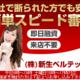【ヤミ金】新生ベルテックス(090-8003-8257)は押し貸し詐欺