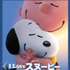映画 I LOVE スヌーピーを見た感想(ネタバレなし)