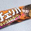 森永乳業「チェリオ キャラメルダーク」はチョコ好きが満足するビターな味♪