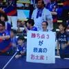 【VF甲府】福岡1-2甲府。…文字通り「全俺が号泣」した試合ですた(をい)