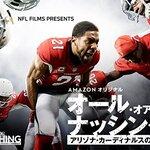 NFLシーズンに密着した「オール・オア・ナッシング ~アリゾナ・カーディナルスの挑戦~」が面白い!