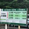 【仙台駐車場】超安い!街中で1時間100円という破格値の駐車場はココ!観光遊びに超おススメです!