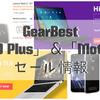 【GearBestセール情報】激安タブレットChuwi hi10 Plus、ハイエンドスマホMoto Zプレセール開始!