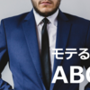 モテる男のABC
