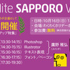【ギャラ出る】ベーコンなのに、CSS Nite in札幌に登壇します!!!!!