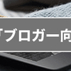 【Kindle Unlimited】「ブロガー向け」の読み放題本まとめ ー アフィリエイト・SEO など ー