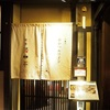 京都の侘家洛中亭で鴨川納涼床を楽しんできました