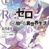 【リゼロ】Re:ゼロから始める異世界生活 01巻 あらすじ・感想・ネタバレあり