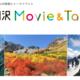 今週末開催「穂高涸沢Movie&Talk Session」【東京・大阪】