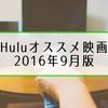 【Hulu】秋に観たい新着おすすめ映画11選【2016年9月版】