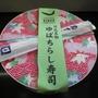 真面目に栃木のお弁当「油源」ゆばちらし寿司を食べてみました 880円 「油源を代表する人気のお弁当ですよ」