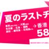 香港エクスプレスで夏のラストチャンス!片道580円セール開催中!!