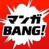 マンガBANG! 無料漫画アプリの中で最強の予感