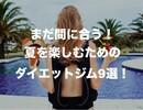 まだ間に合う!夏を楽しむための東京ダイエットジムまとめ9選!
