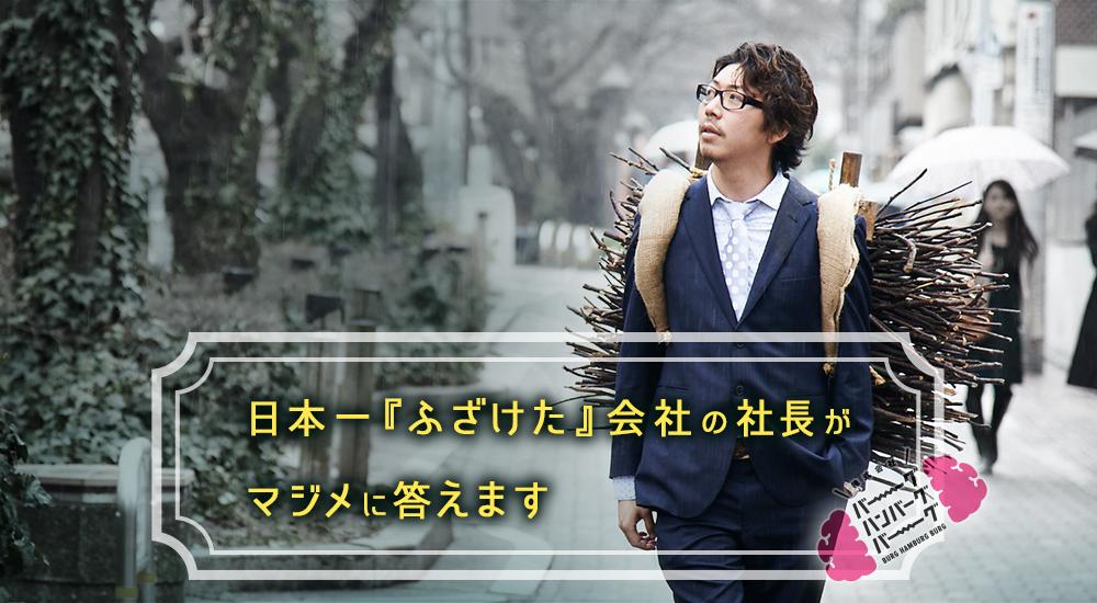 友達と起業しようと思っています - 日本一「ふざけた」会社の社長がマジメに答えます(29)