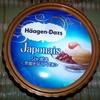 今日から新発売!! ハーゲンダッツ ジャポネ 黒蜜きなこアズキ