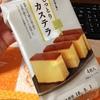 しっとりカステラ@ヤマザキ製パン