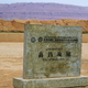 中国西北シルクロードの旅(11)トルファンの世界遺産高昌故城と蘇公塔、カレーズ