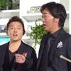 スピードワゴンが井戸田父の葬儀で漫才をした話でダウンタウン松本の話を思い出した