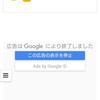 Google Adsense の停止表示が追加(変更)に